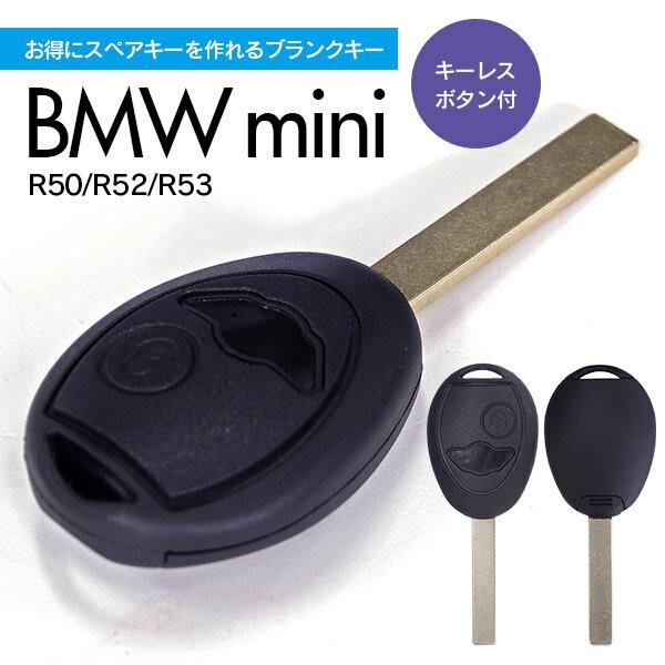 BMW mini R50/R52/R53 キーシェル ブランクキー 表面2ボタン 前面2ボタン【ネコポス限定送料無料】