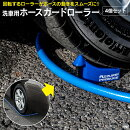 洗車用タイヤホース引っかかり防止洗車用ホースガードローラー青4個