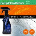 SALE!!SALE!カーアップ 撥水 ガラスクリーナー 1本/400ml【送料無料】