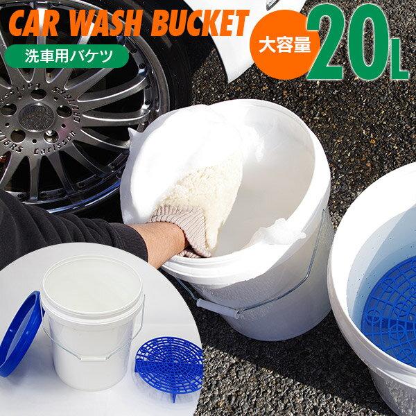 予約販売 8月上旬発送予定 洗車 バケツ 20L グリットガード付 洗車用 バケツ