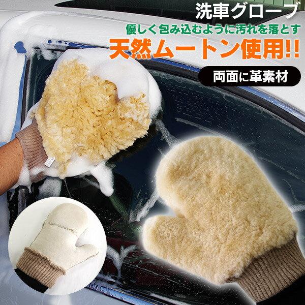 洗車 ムートン 洗車用ムートングローブ 手袋 【送料無料】