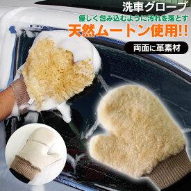 【3月下旬発送予定】ムートングローブ 洗車手袋 ムートン洗車 手洗い洗車 ムートン【送料無料】 AZ1