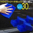 マイクロファイバータオルSサイズ30枚セット【送料無料】