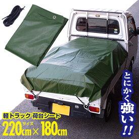 【7月中旬発送予定】軽トラ 軽トラック 荷台シート 防水 撥水 サイズ220cm×180cm【送料無料】