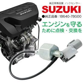 ノックセンサー スズキ MRワゴン MF21S/MF22S 純正品番 18640-78G00 1本【送料無料】