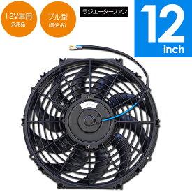 汎用 ラジエターファン プル型(吸込み)12V 12インチ 電動ファン オイルクーラー【送料無料】