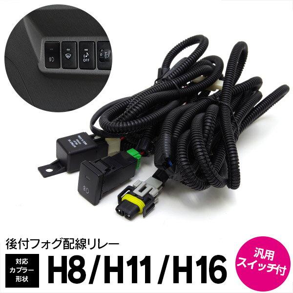 トヨタ エスティマ 50系 H18.1〜MC迄 後付フォグ配線 スイッチ付 カプラー形状 H8 H11 H16【送料無料】