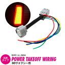 配線を傷つけない! 電源取り出し用配線 トヨタ VOXY/ヴォクシー ZWR80・ZRR8# H26.1〜 LEDリフレクター専用面倒な配…
