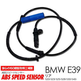 SALE ABSスピードセンサー BMW E39 リア 参考純正品番 34526756377/34520025720/34521165536【送料無料】