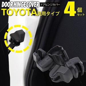 ドアヒンジカバー 4個1セット トヨタ FJクルーザー H22.10〜 GSJ15W ドアストッパー 保護カバー【ネコポス限定送料無料】