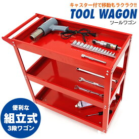 ツール ワゴン ツールカート 工具ワゴン ワーキングカートワゴン 工具カート 工具箱 ツールボックス キャスター付き