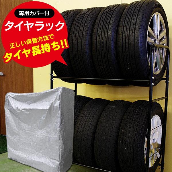 タイヤラック、カバーセット! タイヤスタンド カバー付 タイヤ 収納 タイヤ収納ラック タイヤラックカバ【送料無料】