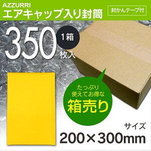 エアキャップ入り封筒 梱包材 梱包袋 サイズ/200×300mm 【1箱350枚入】 エアキャップ袋 エアパッキン袋 エアークッション袋 エアーパック袋【送料無料】