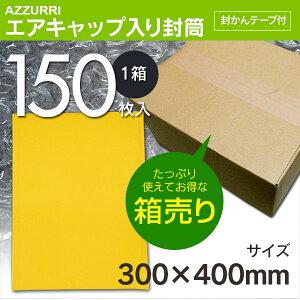 エアキャップ入り封筒 梱包材 梱包袋 サイズ/300×400mm 【1箱150枚入】エアキャップ袋 エアパッキン袋 エアークッション袋 エアーパック袋【送料無料】
