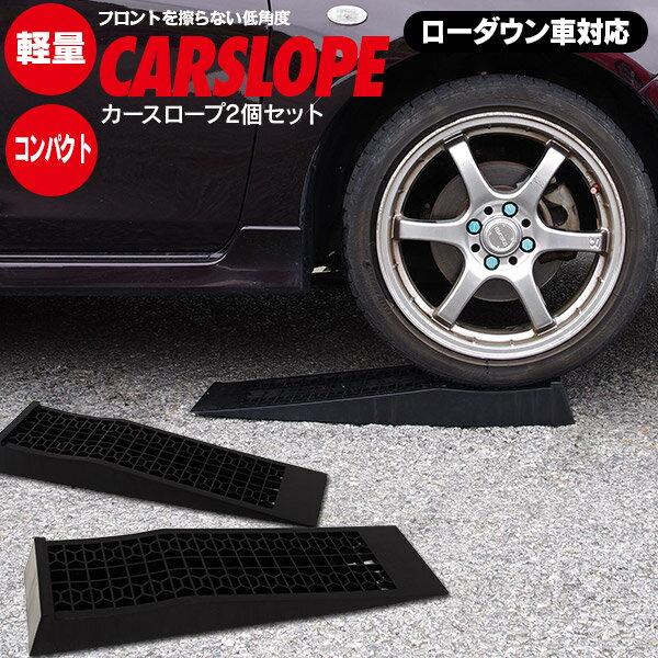 カースロープ スロープ ローダウン車対応 耐荷重2t 2本セット ジャッキ ジャッキアシスト【送料無料】