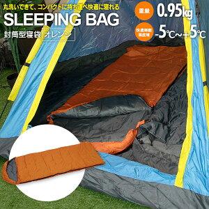 寝袋 シュラフ アウトドア用品 丸洗い 封筒型 コンパクト収納 オレンジ 寝具【送料無料】