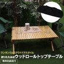 折りたたみ式ウッドロールトップテーブル【送料無料】