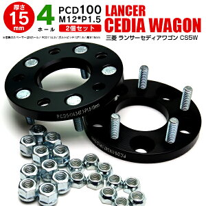 三菱 ランサーセディアワゴン CS5W ワイドトレッドスペーサー 4H PCD100 12*1.5 15mm 【2枚セット】【送料無料】