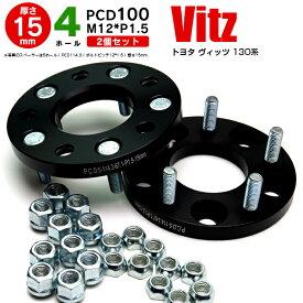 トヨタ ヴィッツ 130系 ワイドトレッドスペーサー 4H PCD100 12*1.5 15mm 【2枚セット】【送料無料】