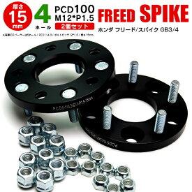 ホンダ フリード/スパイク GB3/4 ワイドトレッドスペーサー 4H PCD100 12*1.5 15mm 【2枚セット】【送料無料】