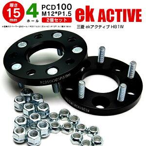 三菱 ekアクティブ H81W ワイドトレッドスペーサー 4H PCD100 12*1.5 15mm 【2枚セット】【送料無料】