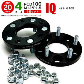 トヨタ IQ 10系 ワイドトレッドスペーサー 4H PCD100 12*1.5 20mm 【2枚セット】【送料無料】