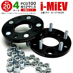 三菱 i-MiEV HA3W ワイドトレッドスペーサー 4H PCD100 12*1.5 20mm 【2枚セット】【送料無料】