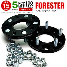 【ポイント10倍】スバル フォレスター SJ# ワイドトレッドスペーサー 5H PCD100 12*1.25 15mm 【2枚セット】【送料無料】
