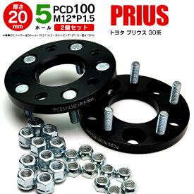 トヨタ プリウス 30系 ワイドトレッドスペーサー 5H PCD100 12*1.5 20mm 【2枚セット】【送料無料】