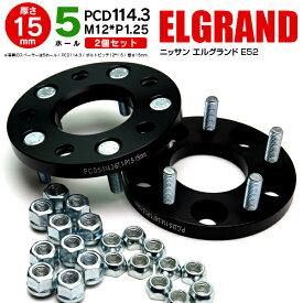 日産 エルグランド E52 ワイドトレッドスペーサー 5H PCD114.3 12*1.25 15mm 【2枚セット】【送料無料】