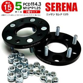 日産 セレナ C25 ワイドトレッドスペーサー 5H PCD114.3 12*1.25 15mm 【2枚セット】【送料無料】