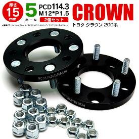 【8月上旬出荷予定】トヨタ クラウン 200系 ワイドトレッドスペーサー 5H PCD114.3 12*1.5 15mm 【2枚セット】【送料無料】