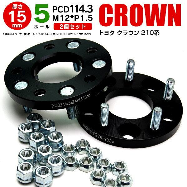 トヨタ クラウン 210系 ワイドトレッドスペーサー 5H PCD114.3 12*1.5 15mm 【2枚セット】【送料無料】