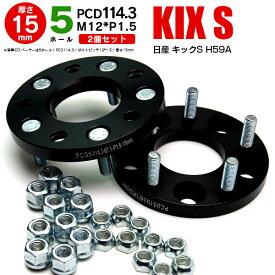 【8月上旬出荷予定】日産 キックS H59A ワイドトレッドスペーサー 5H PCD114.3 12*1.5 15mm 【2枚セット】【送料無料】