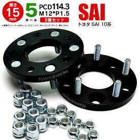 【8月上旬出荷予定】トヨタ SAI 10系 ワイドトレッドスペーサー 5H PCD114.3 12*1.5 15mm 【2枚セット】【送料無料】