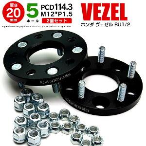 ホンダ ヴェゼル RU1/2 ワイドトレッドスペーサー 5H PCD114.3 12*1.5 20mm 【2枚セット】【送料無料】