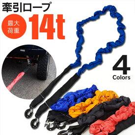 牽引ロープ 最大荷重14t 色選択 ジムニー ランクル ラングラ カラー ブラック/オレンジ/レッド/ブルー【送料無料】