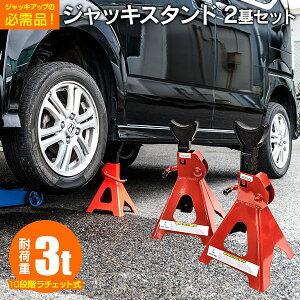 ジャッキ スタンド 馬 タイヤ交換 3t 3トン 馬ジャッキ リジットラック 2基セット