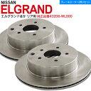 ブレーキローター 日産 エルグランド E51 NE51 ME51 MNE51 純正品番:43206-WL000【送料無料】