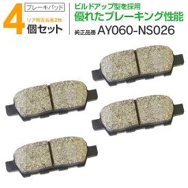 ブレーキパッド ブレーキパット MD1244M (AY060-NS026) ティアナ J31/PJ31/TNJ31 03/02〜 リア 純正品番AY060-NS026 44060-8H385