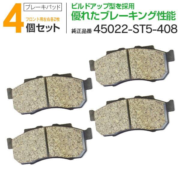 ブレーキパッド 本体×4(左右各2枚セット) MD5083M (45022-ST5-408) ホンダ ビート PP1【送料無料】