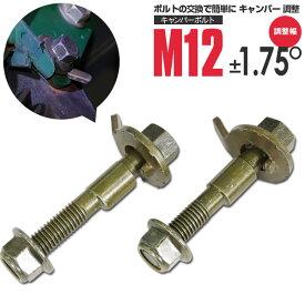 キャンバーボルト M12 N-VAN JJ2 4WD フロント ±1.75° アルマイト処理 2本セット【送料無料】