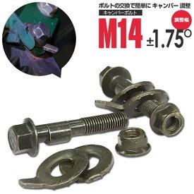 キャンバーボルト オペル SCENIC フロント M14 アルマイト処理 2本セット【送料無料】