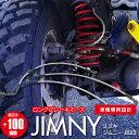 ジムニー JB23 ロングブレーキホース 3本セット ステンメッシュ【送料無料】