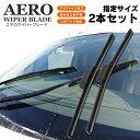 【4月下旬発送予定】日産 セレナ H17.5〜H22.11 C25 【650mm+300mm】エアロワイパーブレード 2本セット 【送料無料】