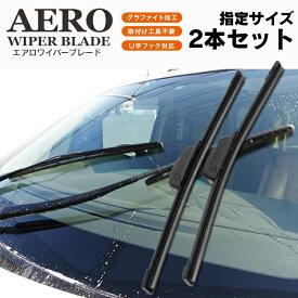ホンダ フリード H20.5〜 GB3.4 【650mm+350mm】エアロワイパーブレード 2本セット 【送料無料】