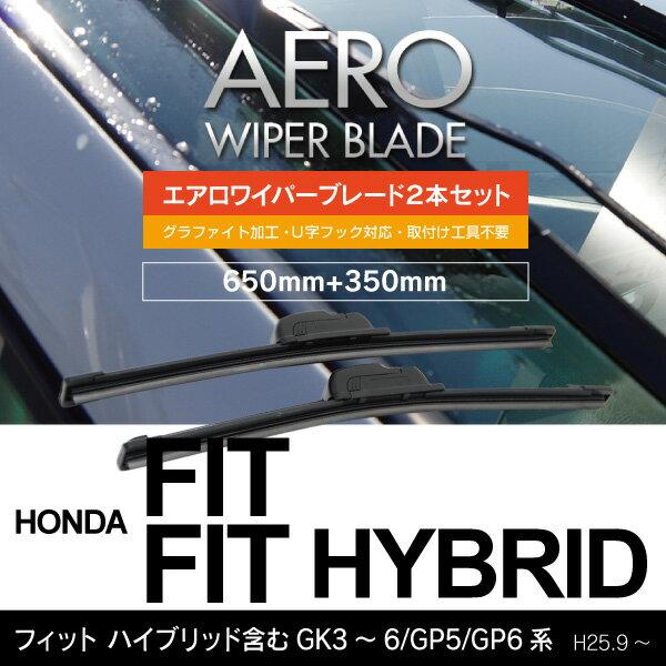 ホンダ フィット ハイブリッド含む H25.9〜 GK3〜6/GP5/GP6系 【650mm+350mm】エアロワイパーブレード 2本セット 【送料無料】