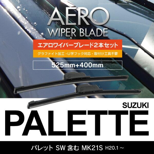 スズキ パレット SW含む H20.1〜 MK21S 【525mm+400mm】エアロワイパーブレード 2本セット 【送料無料】