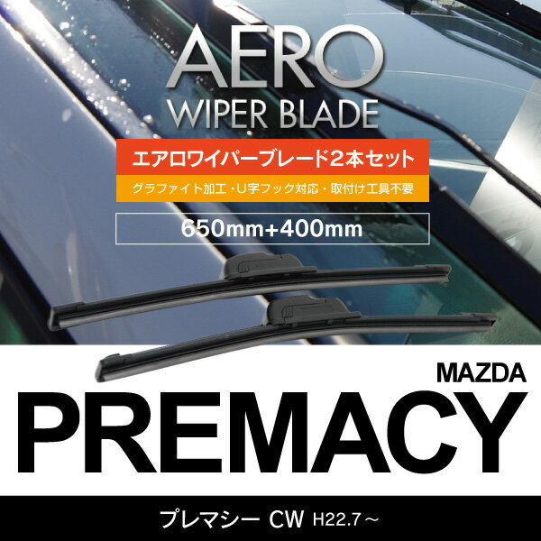 マツダ プレマシー H22.7〜 CW 【650mm+400mm】エアロワイパーブレード 2本セット 【送料無料】