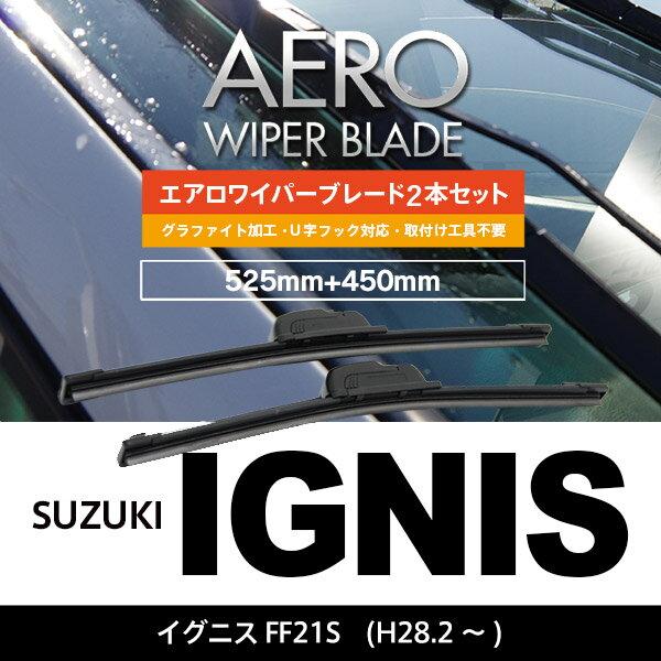 イグニス H28.2〜 FF21S 運転席 525mm 助手席 450mm エアロワイパーブレード 2本セット!【送料無料】